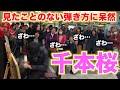 駅で「千本桜」を覚醒して弾いてみた【ストリートピアノ】:w32:h24
