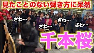 駅で「千本桜」を覚醒して弾いてみた【ストリートピアノ】