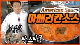 [프렌치요리] 아메리칸 소스 만들기 Sauce Amer…