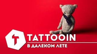 Смотреть клип Tattooin - В Далеком Лете