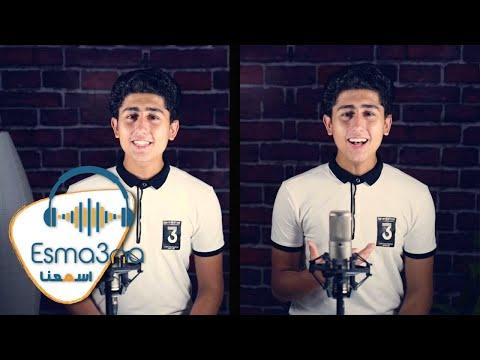 Mohanad Mahmoud - Ya Lili Balti Feat. Hamouda (Cover ) |  مهند محمود - ياليلي على الطريقه المصريه