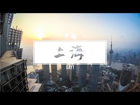 Travel Vlog 中國CHINA //上海SHANGHAI DAY1 // 我們來到GoPro辦公室
