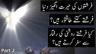 Reality Of Angels In Presence Of Quran and Hadees Explained  | Hindi / Urdu | Part 2