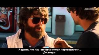 МАЛЬЧИШНИК В ВЕГАСЕ 3 (русский трейлер, субтитры) | КИНОКУХНЯ.рф