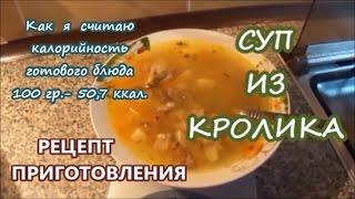 Рецепт приготовления супа 1п.- 200 ккал. из кролика. Подробный пошаговый рецепт приготовления.