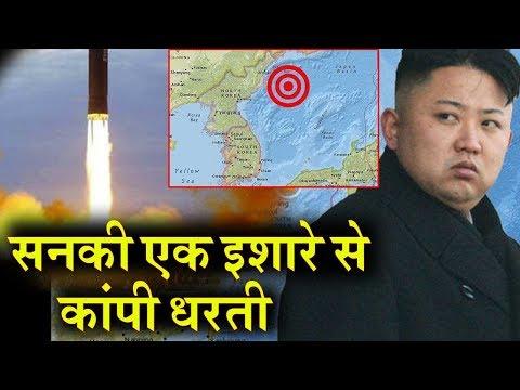 North korea ने किया ऐसा काम, कि आ गया भयानक भूकंप, हिल उठी जमीन