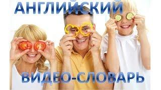 Английский Видео-Словарь 3. Семья. Английский Язык для Начинающих.