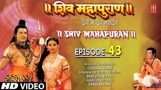 शिव महापुराण I Shiv Mahapuran I Episode 43 I T-Series Bhakti Sagar