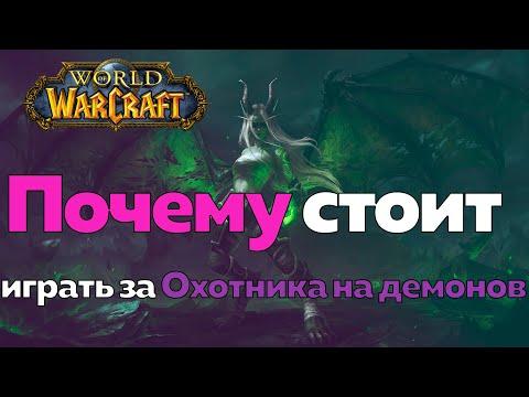 ИГРАТЬ ЗА ОХОТНИКА НА ДЕМОНОВ - Имба? [World of Warcraft]