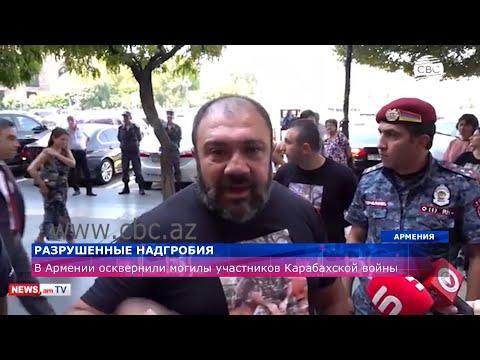 В Армении осквернили могилы участников Карабахской войны