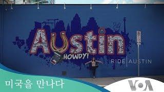 [미국을 만나다] 서남부 텍사스의 예술과 문화
