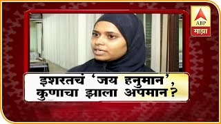 Ishrat Jahan   इशरतचं 'जय हनुमान', कुणाचा झाला अपमान?   माझा विशेष   ABP Majha