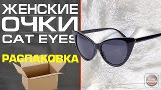 Классные женские очки кошачий глаз(Cat Eye). Распаковка