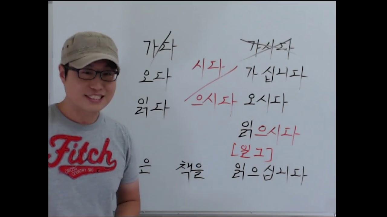 金老師的韓國語 1-10.學習韓文 文法(敬語的變化) - YouTube