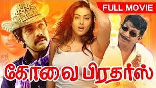 Kovai Brothers | Sathyaraj,Sibiraj,Vadivelu,Namitha | Superhit Comedy Movie HD