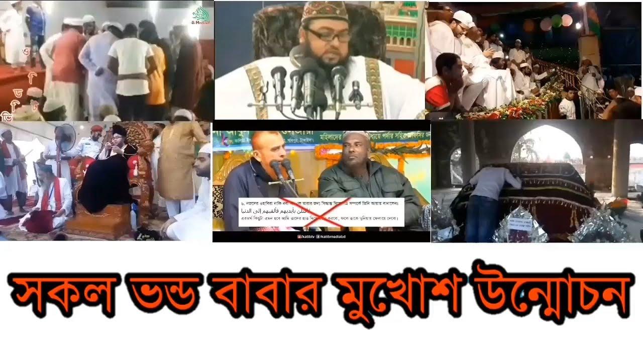 Download বাংলাদেশের এই ভন্ডপীর গুলি মানুষের ঈমান নষ্ট করতেছে..Top Vondo Hujur Of Bangladesh..Islamic Video