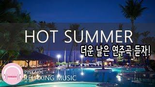 3시간 연속 듣기 | Hot Summer (더운 날은 연주곡을 듣자!) | 뉴에이지 연주곡
