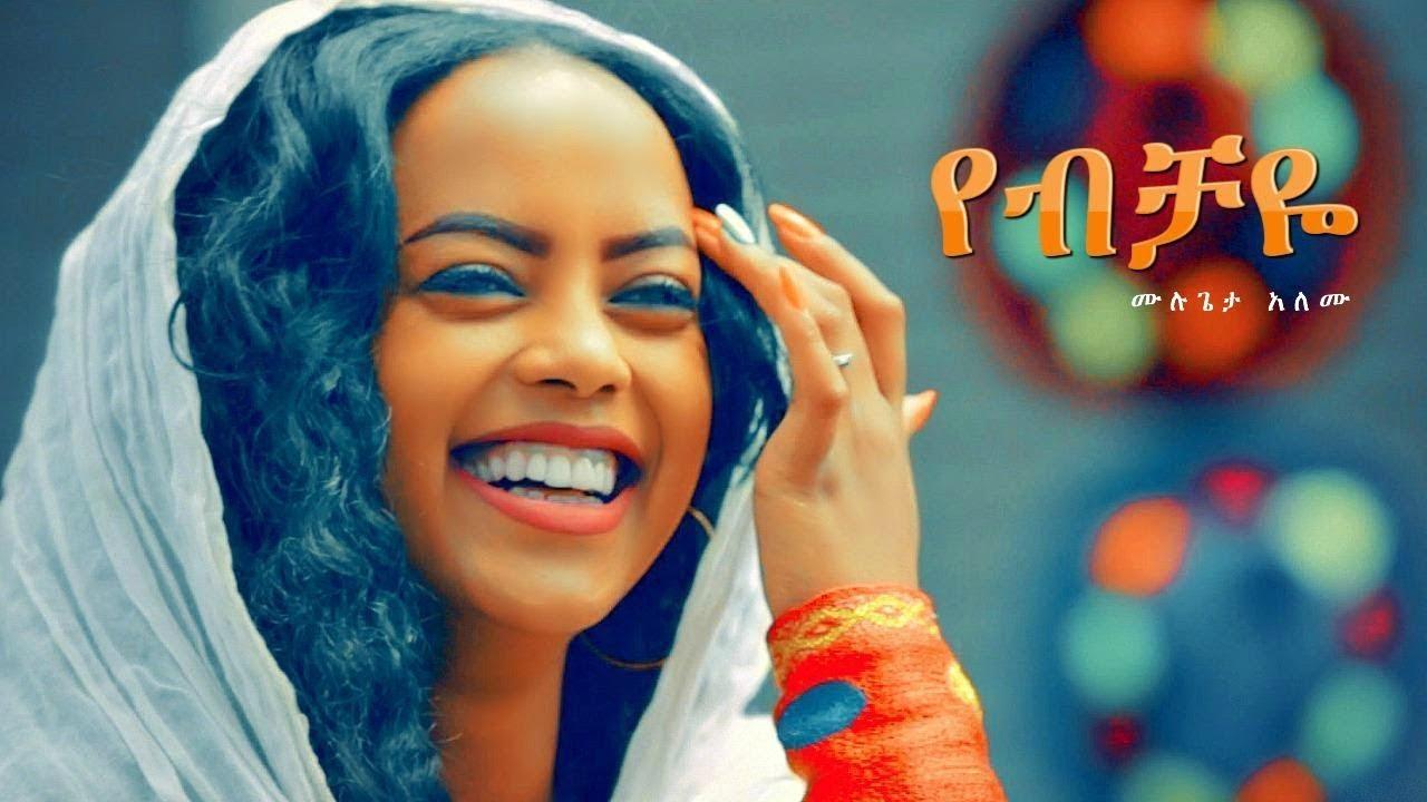 Mulugeta Alemu - Yebechaye የብቻዬ (Amharic)
