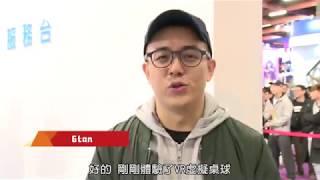 【6tan】TGS2018 台灣的好遊戲不是開玩笑的 feat. 妮妮Niniko