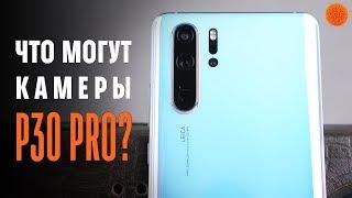 Что Могут Камеры Huawei P30 Pro? Мнение Саши Ляпоты | COMFY. Huawei p Pro Обзор