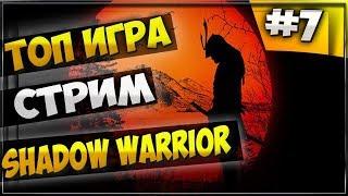 ТОП Игра для СЛАБОГО ПК / Прохождение Shadow Warrior №7
