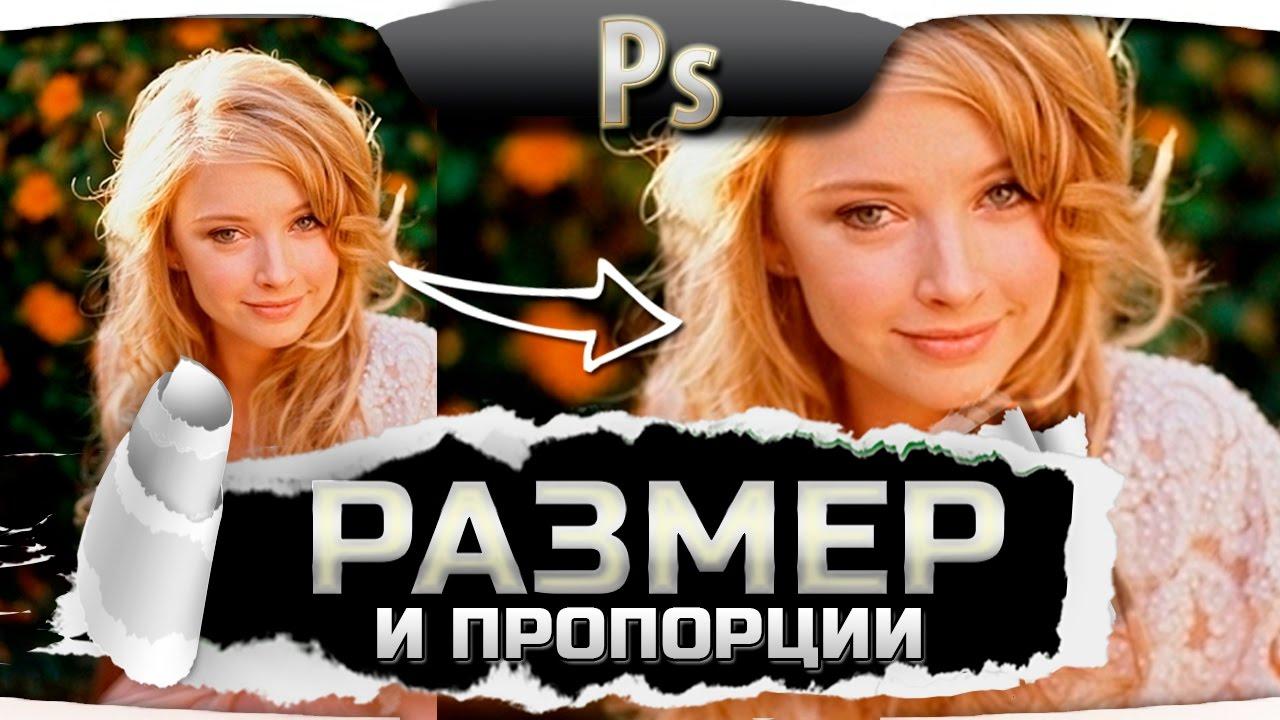 Урок 13. Как пользоваться фотошопом - изменить размер, пропорции изображения. Фотошоп уроки с нуля