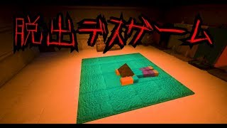 【マイクラ】意味が分かると怖い話「脱出デスゲーム」 thumbnail