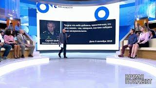 Шпионский скандал в Болгарии. Время покажет. Выпуск от 10.09.2019