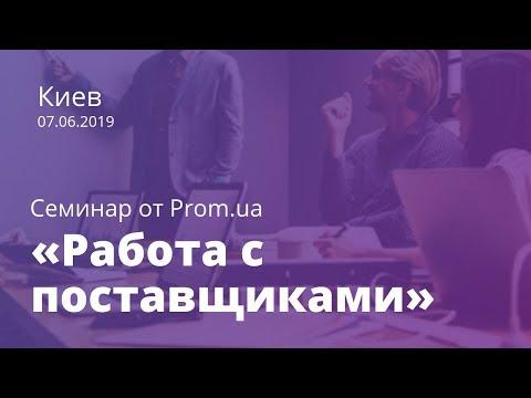 Семинар «Работа с поставщиками» 07.06.2019