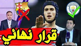 عاجل ورسميا bein sport: اشرف بن عياد يصدم جماهير برشلونة بخصوص انتقال نجم السيتي الى البارسا