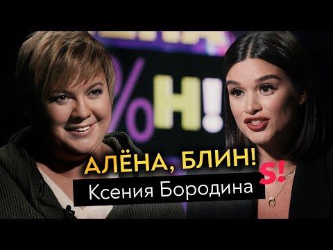 Ксения Бородина — подстава Водонаевой, месть Собчак, эскортницы и люксовый отдых