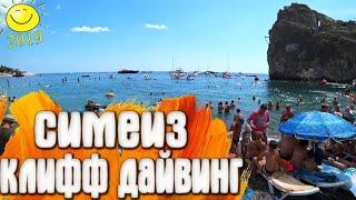 Симеиз - Клифф Дайвинг / Крым 2019