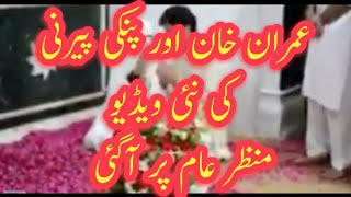 Imran on Mizar with His Wife Pinki | Bushra Maneka Pinky Peerni