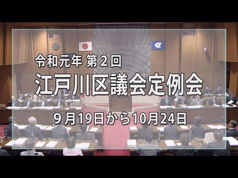 令和元年第2回江戸川区議会定例会