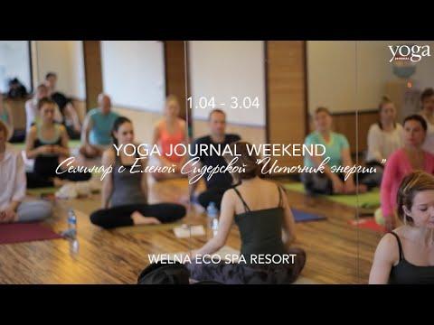 """Yoga Journal Weekend с Еленой Сидерской """"Источник энергии"""" 2"""