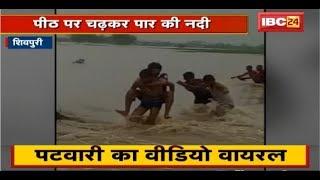 Shivpuri Viral Video: पीठ पर बैठाकर नदी पार करवाते ग्रामीण | नुकसान का Serve करने निकला था पटवारी