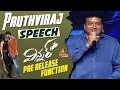 Pruthviraj Speech @ Winner Movie Pre Release Function || Sai Dharam Tej, Rakul Preet