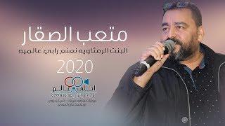 متعب الصقار 2020 البنت الرمثاويه نعنع رابي عالميه