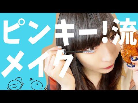 """どうも!初めまして! でんぱ組.incの""""ピンキー!""""こと藤咲彩音です。 この度YouTubeはじめました! 記念すべき1個目の投稿は、 『ピンキー!流メ..."""