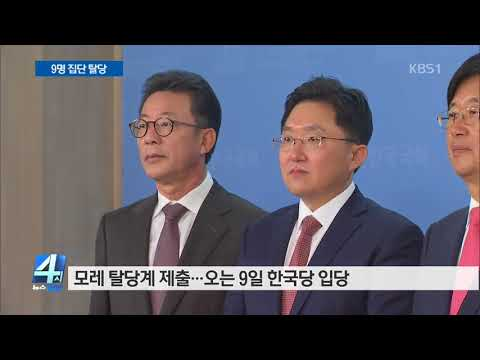 바른정당 9명 탈당…국회 '3당 체제' 재편