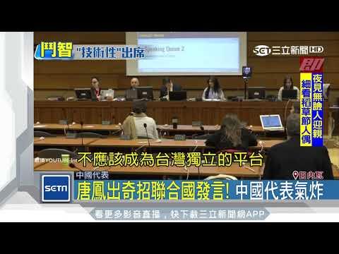 唐鳳出奇招聯合國發言!中國代表氣炸|三立新聞台