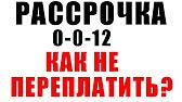 Ч.1. Развод на рассрочку. ДНС, ОТП Банк, Рус-финанс, Русский .