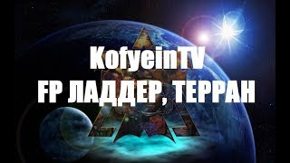 StarCraft2: Хочу в ТОП 200! #sc2 #starcraftII #kofyeintv #legacyofthevoid #lotv #kofyein #терраны