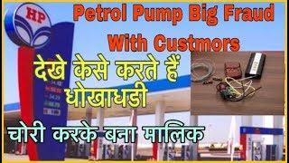 Petrol Pump Dealer Big Scams !! Petrol Pump fraud !!