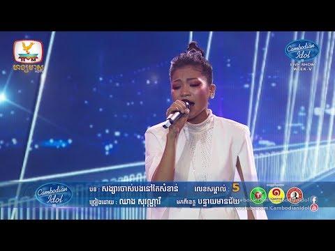 Cambodian Idol Season 3 Live Show Week 5 | ឈាង សុវណ្ណវី - សង្សារចាស់បងនៅតែសំខាន់