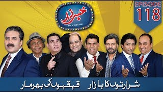 Khabarzar with Aftab Iqbal   Ep 118   28 August 2019   Aap News