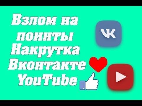 Раскрутка YouTube -