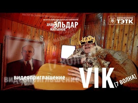 VIK [7 волна] / видео приглашение на концерт в MDC