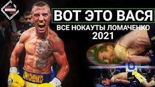 THIS IS VASILY!!! All Lomachenko knockouts (2020) Eng&Esp subs