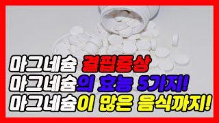 마그네슘, 마그네슘 결핍증상, 마그네슘의 효능 5가지!…